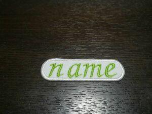 セミオーダー/ネーム文字入れ刺繍ワッペン英字用/長方形5cm×1.5cm/通常色ver