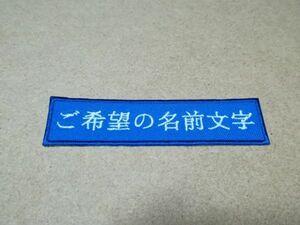 セミオーダー/ネーム文字入れ刺繍ワッペンかな用/長方形10cm×2.5cm/通常色ver