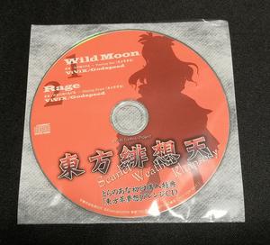 黄昏フロンティア 東方緋想天 とらのあな初回購入特典 「東方萃夢想」アレンジCD ViViX/Godspeed
