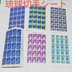 琉球切手シート未使用6種シ一ト