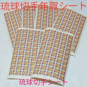 琉球年賀切手50面入りシ一ト未使用6シート計300枚