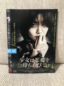 少女は悪魔を待ちわびて DVD シン・ウンギョン 韓国映画[日本語字幕有り]