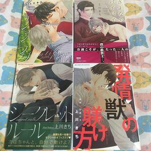BL コミック 4冊 初版 セット 上川きち