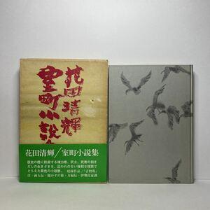イ1/室町小説集 花田清輝 講談社 昭和48年 初版 送料180円(ゆうメール)②