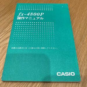 カシオ 関数電卓 マニュアル fx-4800P
