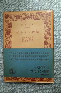 pra ton philosophy bar net Iwanami Bunko 33-647-1