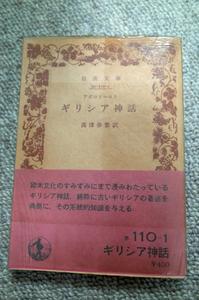 Apollo do- Roth gilisia myth Iwanami Bunko 32-110-1