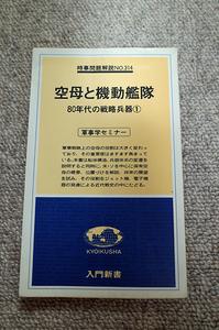 empty .. maneuver ..80 period. strategy . vessel ① army .. seminar introduction new book hour . problem explanation No.314 Kyoikusha