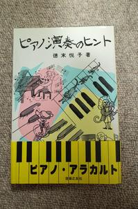 piano musical performance. hinto music .. company
