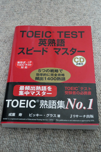 TOEIC TEST britain idiom Speedmaster CD2 sheets attaching * as good as new goods *