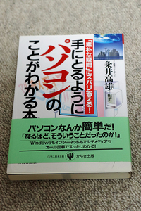 hand ... for . personal computer. ... understand book@... publish