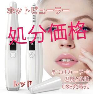 ホットビューラー まつ毛カーラー 温熱ビューラー USB充電式 2段階温度 LEDディスプレイ