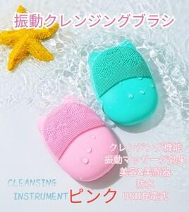 振動 クレンジング ブラシ マッサージ 防水 洗顔 USB 充電式 美顔器