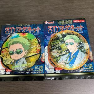 呪術廻戦 3D マグネット 七海 2種まとめ売り 呪術グッズ 集英社 茶見下々 週間少年ジャンプ