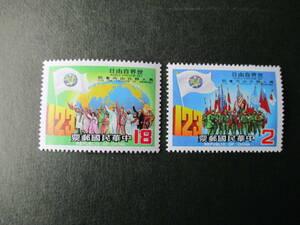 1・23世界自由の日記念ー自由を求める世界の人 2種完 未使用 1984年 台湾・中華民国 VF/NH