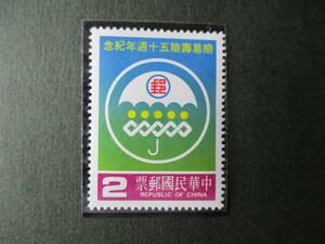 簡易生命保険50周年記念保険の傘 1種完 未使用 1985年 台湾・中華民国 VF/NH