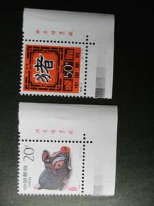 年賀切手ー亥・ブタ 2種完 未使用・銘版付き 1995年 中共・新中国 VF/NH