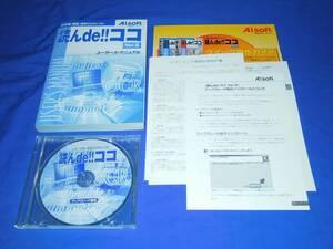 P096f A.I.SOFT 読んde!!ココ Ver.8.0アップグレード版 Windows95/98/Me/NT4.0/2000/XP対応 CD-ROMと説明冊子