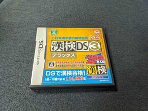 日本漢字能力検定協会 漢検DS3 デラックス
