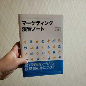 マーケティング演習ノート
