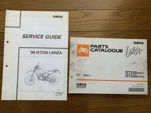発送クリックポスト セット 1998 LRANZA ランツァ DT230 4TP1 4TP2 サービスガイド パーツリスト パーツカタログ