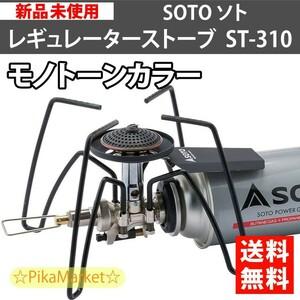 ソト レギュレーターストーブ ST-310 シングルバーナー モノトーン