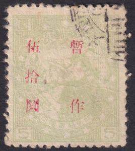 中国切手 解放区 旅大区 旅大郵政 1949年9月 第一次加刷暫作改値票 50円/5円 使用済 Yang:AD60 SC:2L64 0192