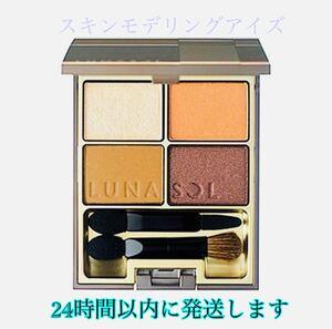 新品 ルナソル スキンモデリングアイズ 02 Beige Orange