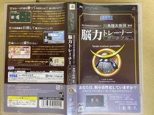 中古PSPソフト 脳力トレーナーポータブル 東北大学未来科学技術共同研究センター 川島隆太教授監修 y3