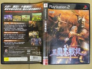 中古PS2ソフト 三國志戦記 y67