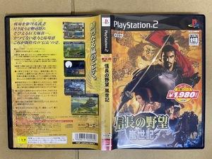 中古PS2ソフト  コーエー定番シリーズ  信長の野望・嵐世記 y91