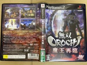 中古PS2ソフト 無双OROCHI 魔王再臨 y107