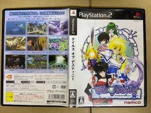中古PS2ソフト テイルズ オブ デスティニー y133