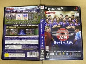 中古PS2ソフト ワールドサッカーウイニングイレブン2010 蒼き侍の挑戦 y164
