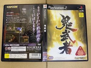 中古PS2ソフト 鬼武者 y205