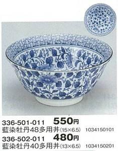 (新・規) (どんぶり) 48多用丼 藍染牡丹