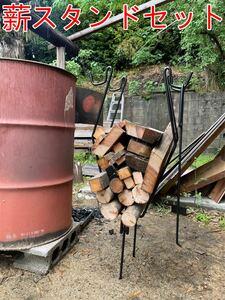 【フルセット特別価格】薪スタンドセット 灰かき棒付き 大容量 収納 薪置き台 薪ラック 薪棚
