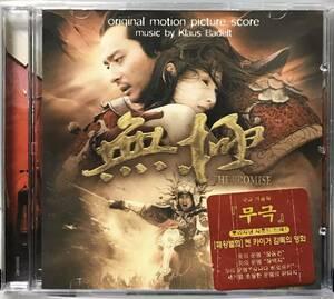 PROMISE 無極 OST 韓国香港映画 未開封CD チャン・ドンゴン セシリア・チャン ニコラス・ツェー 真田広之 リウ・イエ プロミス 05