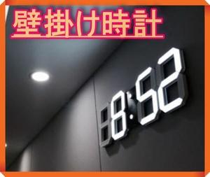 【特売】★超人気3D!アラーム 壁掛け時計 柱時計 置時計 LED デジタル 目覚し時計 【新品】