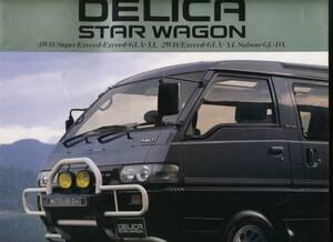 【送料込み】三菱自動車 デリカ スターワゴン カタログ 1991年2月版 全17ページ // MITSUBISHI DELICA STAR WAGON //