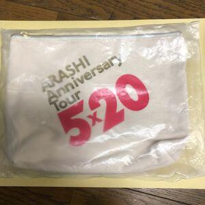 【未開封】ARASHI Anniversary Tour 5×20 ポーチ 大野智 櫻井翔 相葉雅紀 二宮和也 松本潤 ツアーグッズ 嵐