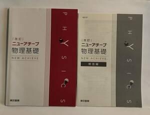 ★■改訂ニューアチーブ 物理基礎 解答編付 東京書籍 2018