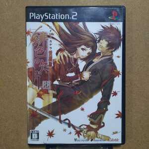 PS2用ソフト「緋色の欠片 愛蔵版」 恋愛アドベンチャーゲーム カズキヨネ 玉依姫奇譚