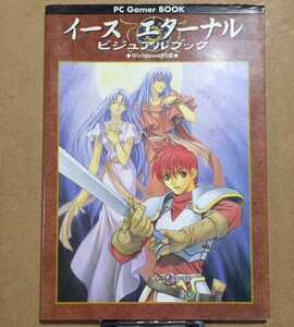 PC Gamer BOOK イース エターナル ビジュアルブック Windows95版 初版本 絶版本 攻略本 設定資料集 Ys ETERNAL 日本ファルコム 岩崎美奈子