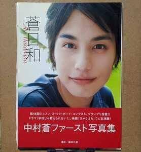 中村蒼ファースト写真集「蒼日和」直筆サイン入り 学校じゃ教えられない! ひゃくはち