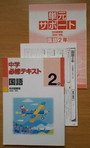 中学必修テキスト 国語2年(単元サポート付) 光村図書 教科書準拠 送料込