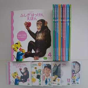 こどもちゃれんじ すてっぷ ふしぎはっけんえほん 4・5歳児用 2007/4~2008/3 しまじろう DVD