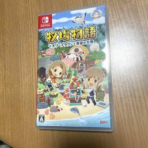 【Switch】 牧場物語 オリーブタウンと希望の大地 Nintendo Switch