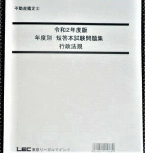 ★不動産鑑定士 令和2年度版 年度別 短答本試験問題集 行政法規★