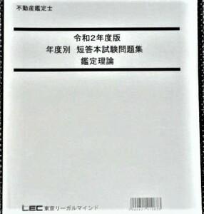 ★不動産鑑定士 令和2年度版 年度別 短答本試験問題集 鑑定理論★